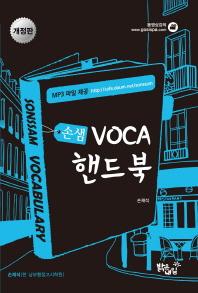 Voca 핸드북(손샘)(개정판)