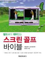 스크린 골프 바이블(필드보다 재미있는)