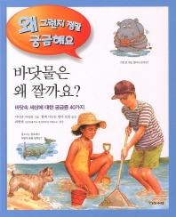 바닷물은 왜 짤까요(11판)(왜 그런지 정말 궁금해요 6)(양장본 HardCover)