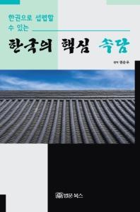 한권으로 섭렵할 수 있는 한국의 핵심 속담