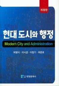 현대 도시와 행정(개정판)(양장본 HardCover)