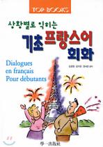 기초 프랑스어 회화(상황별로익히는)(T:2포함)