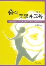 춤의 미학과 교육(현대학술선 15)
