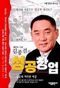 김종결의 성공창업