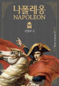 나폴레옹 2