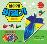 날아라 비행기 종이접기