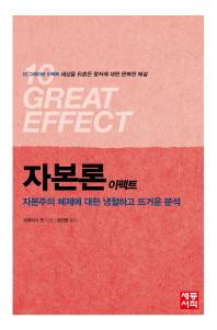 자본론 이펙트(10 GREAT EFFECT 9)(양장본 HardCover)