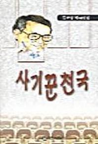사기꾼 천국 / 상현서림 / :☞ 서고위치:GJ 7  * [구매하시면 품절로 표기됩니다]