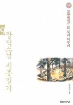광덕 스님 시봉일기. 9