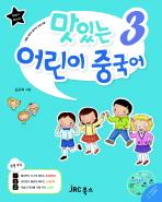 맛있는 어린이 중국어. 3(MAIN BOOK)