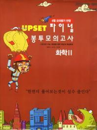 화학2(파이널 봉투모의고사)(2012)(Upset)