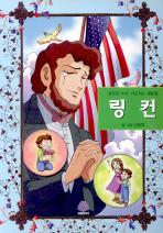 링컨(정직한 아이 기도하는 대통령)