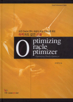 OPTIMIZING ORACLE OPTIMIZER(양장본 HardCover)