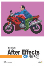 AFTER EFFECTS CS4 기초 마스터