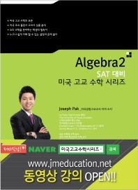 Algebra2 SAT 대비