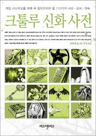 크툴루 신화 사전(비즈앤비즈 게임크리에이터 시리즈 9)