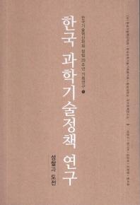한국 과학기술정책 연구(한국기술혁신학회 창립20주년 기획연구 1)
