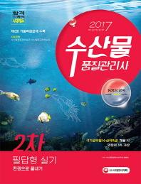 수산물품질관리사 2차 필답형 실기 한권으로 끝내기(2017)(개정판 2판)