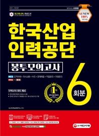 2021 최신판 All-New 한국산업인력공단 NCS+한국사+영어 봉투모