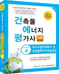 건축물에너지평가사 필기시리즈. 4: 에너지절약계획서 및 건축물에너지효율등급(2015)(개정판)