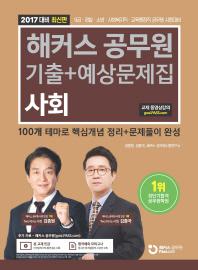 사회 기출+예상문제집(2017)(해커스 공무원)(개정판 4판)