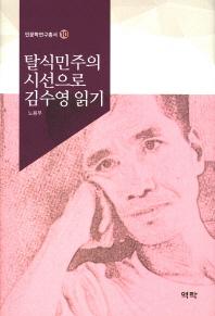 탈식민주의시선으로 김수영 읽기(인문학연구총서 10)(양장본 HardCover)