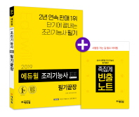 조리기능사 필기끝장(2019)(에듀윌)