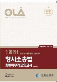 형사소송법 최종마무리 모의고사(2020)