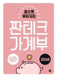 짠테크 가계부(2018)(쓸수록 부자 되는)