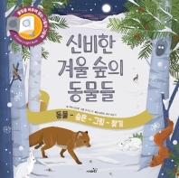 신비한 겨울숲의 동물들(양장본 HardCover)