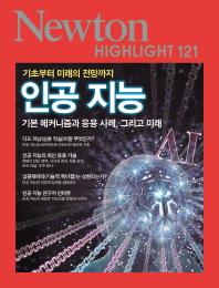 인공 지능(Newton Highlight 121)