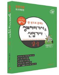 정보처리기사&산업기사 실기(2018)
