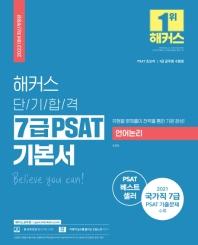 2022 해커스 단기합격 7급 PSAT 기본서 언어논리(개정판)