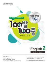 중학 영어 중2-1 기말고사 기출문제집(동아 윤정미)(2019)(100발 100중)
