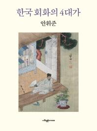 한국 회화의 4대가(양장본 HardCover)