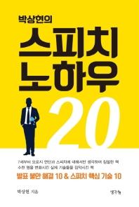 스피치 노하우 20(박상현의)