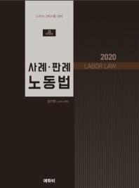 사례 판례 노동법(2020)(8판)
