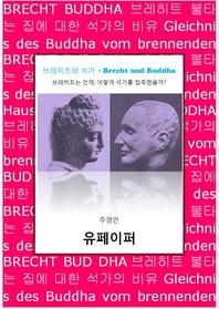 브레히트와 석가 - Brecht und Buddha