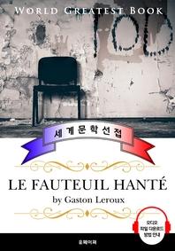 유령 들린 의자 (Le Fauteuil Hante) - 고품격 시청각 프랑스어판