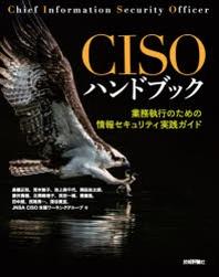 CISOハンドブック 業務執行のための情報セキュリティ實踐ガイド