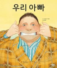 우리 아빠(웅진 세계 그림책 192)(양장본 HardCover)