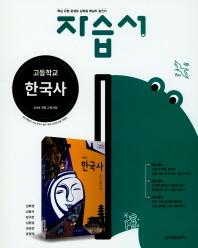 고등 한국사 자습서(2020)