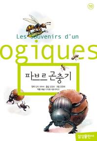 파브르 곤충기(삼성초등세계문학 10)(양장본 HardCover)