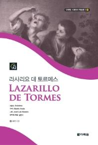 라사리요 데 토르메스(CD1장포함)(다락원 스페인어 학습문고 5)