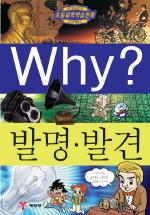 Why 발명발견(초등과학학습만화 16)(양장본 HardCover)