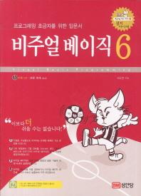 비주얼 베이직 6(CD1장포함)