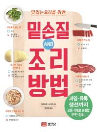 밑손질 AND 조리방법(맛있는 요리를 위한)