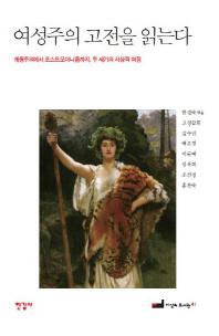 여성주의 고전을 읽는다(이상의 도서관 41)(반양장)