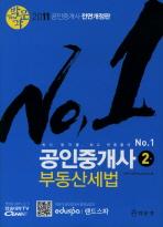 부동산세법 공인중개사 2차(2011)(전면개정판)
