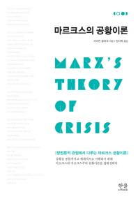 마르크스의 공황이론